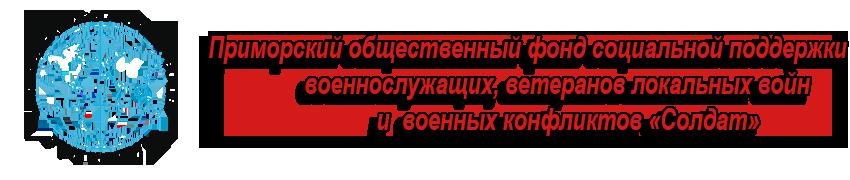 Приморский общественный фонд